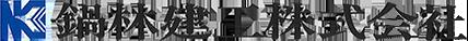 鍋林建工株式会社